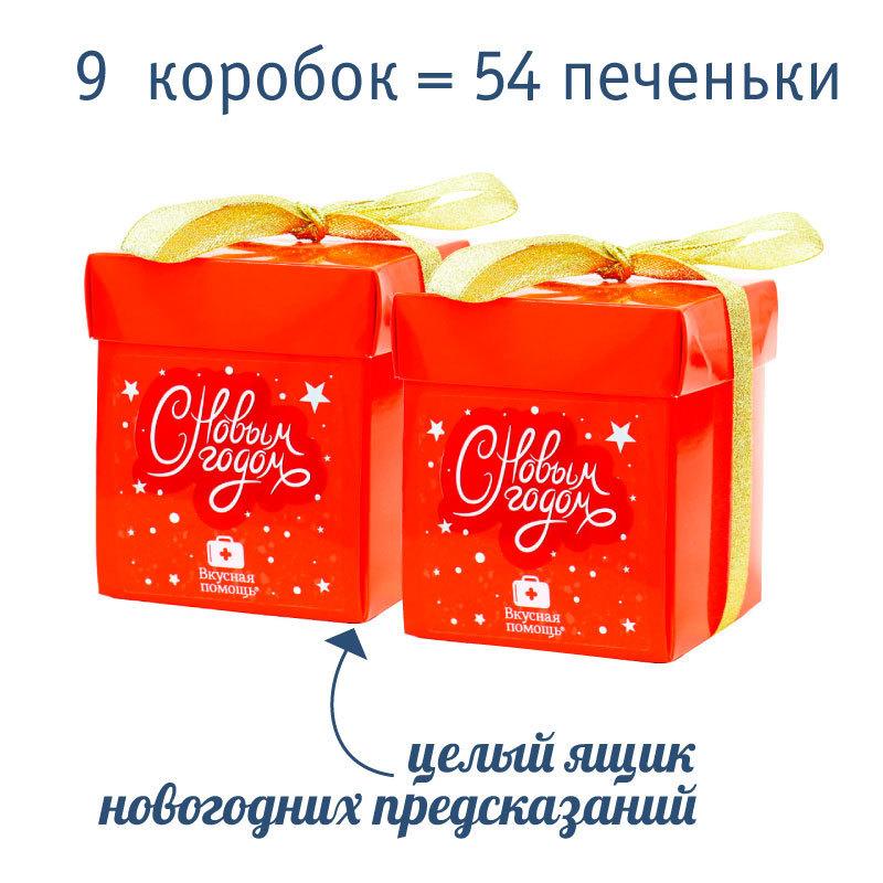 Волшебное печенье с Новогодними предсказаниями 54 шт. (9 коробок) от 2 690 руб
