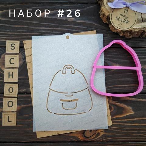 Набор №26 - Рюкзак