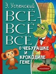 Всёвсёвсё о Чебурашке и Крокодиле Гене