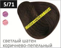 OLLIN SILK TOUCH  5/71 светлый шатен коричнево-пепельный 60мл Безаммиачный стойкий краситель для волос