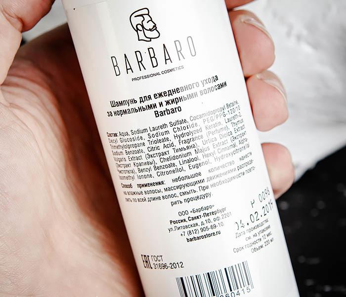 RAZ1016 Мужской шампунь для нормальных и жирных волос Barbaro (220 мл) фото 06