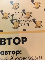 Автор. Лимитированная обложка Comic Con Russia 2019 с автографом Лены Мурзиной