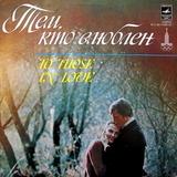 Сборник / Тем, Кто Влюблен (LP)