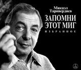Микаэл Таривердиев / Запомни Этот Миг - Избранное (2CD)