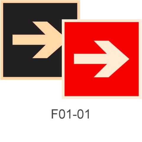 фотолюминесцентные пожарные знаки F01-01 Направляющая стрелка