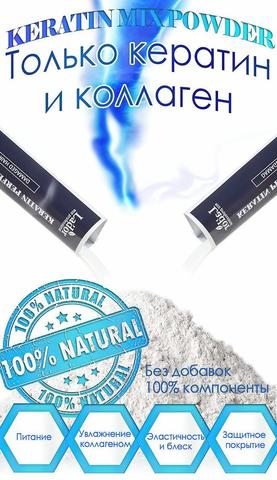 Порошковая маска с 100% кератином и коллагеном Keratin Mix Powder Lador