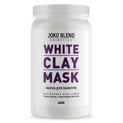 Белая глиняная маска для лица  Joko Blend 600 г