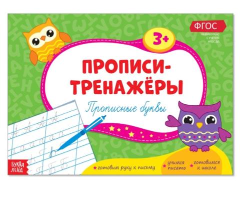 064-3128 Прописи-тренажёры «Прописные буквы», 16 страниц