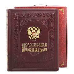 Родословная книга Гербовая (накладка Герб) в картонной коробке