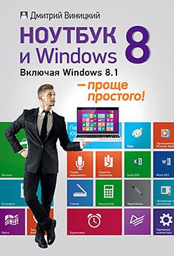 Ноутбук и Windows 8 — проще простого! как включить ноутбук