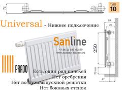 Радиатор Prado Universal Тип 10x300x700 Нижняя подводка