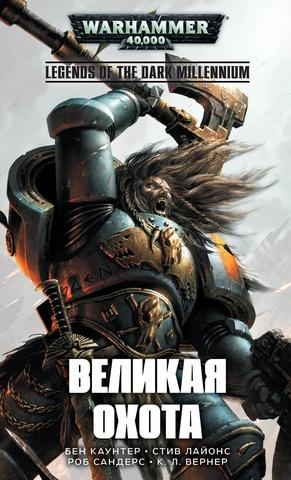 Warhammer 40000. Великая охота