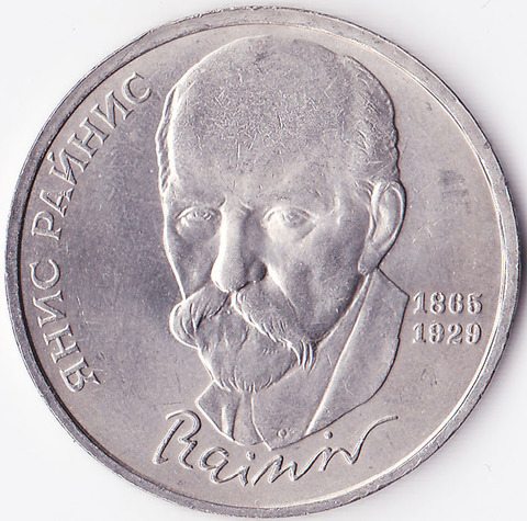 1 рубль 1990 Райнис