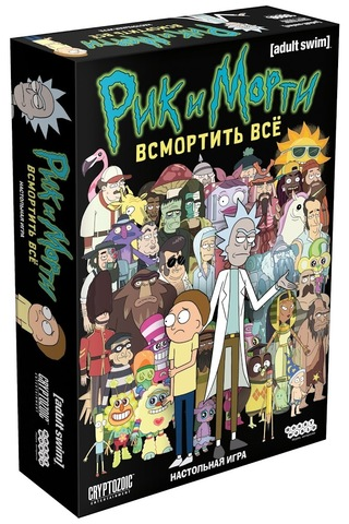 Рик и Морти: Всмортить все / Rick and Morty: Total Rickall Card Game
