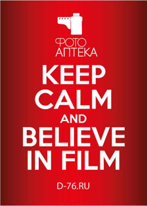 Наклейка Keep Calm and Believe in Film