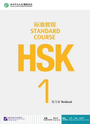 HSK Standard Course 1 Workbook