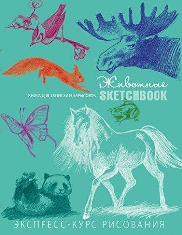 Sketchbook. Животные (мята)