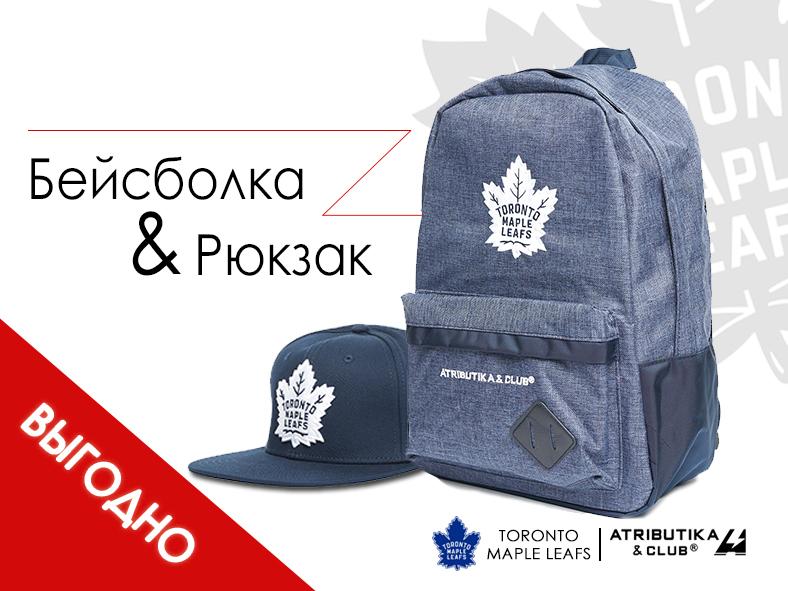 Комплект НХЛ Торонто Мейпл Лифс (снэп и рюкзак)