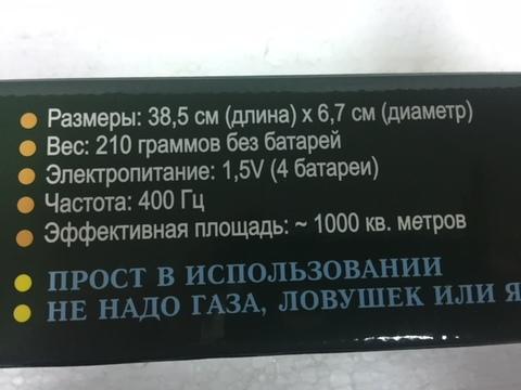 """Отпугиватель медведки,кротов """"Торнадо"""" ОЗВ.02"""