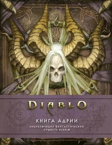 Diablo: Книга Адрии
