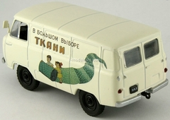 UAZ-450 Delivery Goods USSR 1:43 DeAgostini Service Vehicle #17