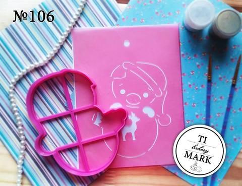 Набор №106 - Свинка (с елочной игрушкой)