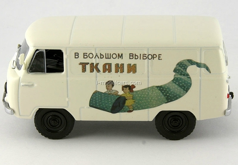 UAZ-450 Delivery Goods USSR 1:43 DeAgostini Service Vehicle #17