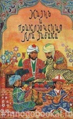 Жизнь и приключения Али Зибака