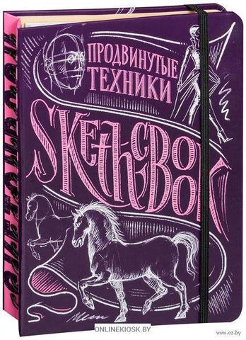 SketchBook. Продвинутые техники (пурпур)