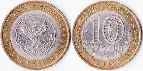 10 рублей 2006 Алтай
