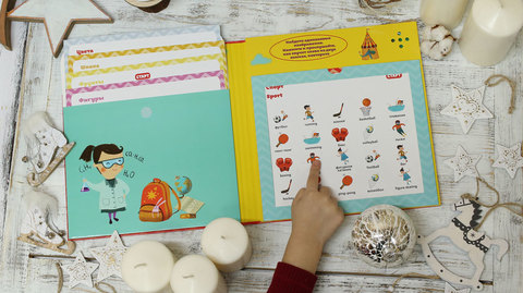 Интерактивная книга «Мой первый Английский: Скоро в школу»