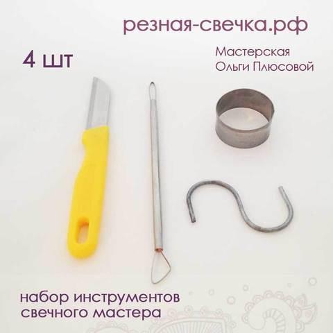 Малый набор ножей для резных свечей