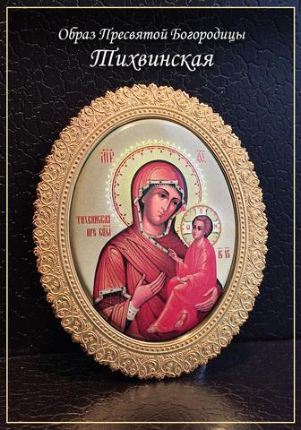 Икона Пресвятая Богородица Тихвинская (Златоуст) малая