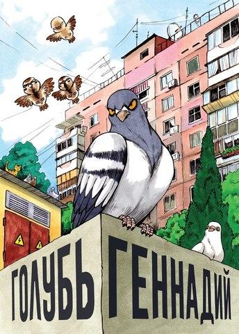 Голубь Геннадий (с автографом автора)