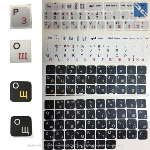 Наклейки на клавиатуру rus-stickers непрозрачные стикеры на клавиши с кириллицей и латиницей черные/белые/серебряные