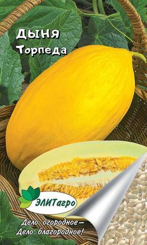 Семена Дыня Торпеда