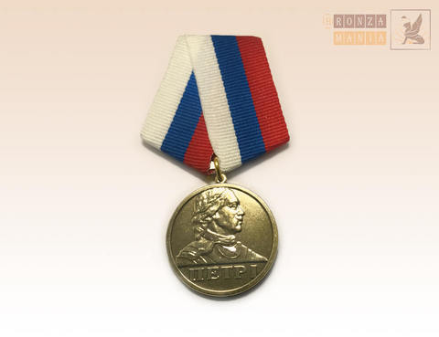медаль Петр 1