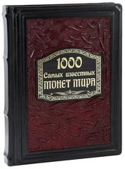 1000 самых известных монет мира