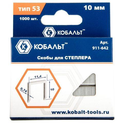 Скобы КОБАЛЬТ для степлера 10 мм, Тип 53, толщина 0,74 мм, ширина 11,4 мм, (1000 шт)  коробка