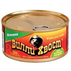 Вилли Хвост консервы для собак Ягненок 325гр