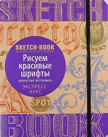 Sketchbook. Рисуем красивые шрифты. Искусство леттеринга. Экспресскурс