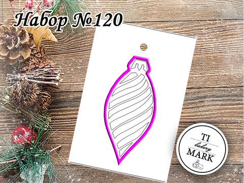 Набор №120 - Елочная игрушка (шарик сосулька)
