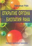 Райх В. Открытие Оргона. Биопатия рака