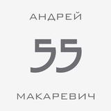 Андрей Макаревич / 55 (2CD)