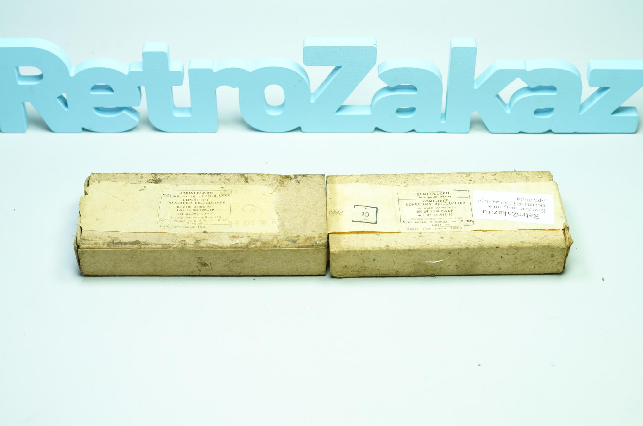 Вкладыши коренные Газ 24