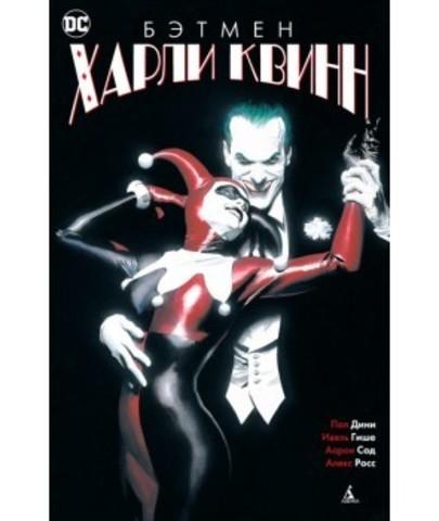 Бэтмен. Харли Квинн (2-ой вариант обложки)