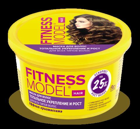 Фитокосметик Fitness Model Маска для волос Тотальное укрепление и рост 250мл