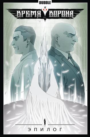 Комикс «Время Ворона. Эпилог»