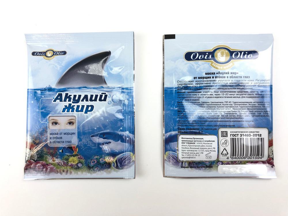 Маска «ОвисОлио» с акульим жиром от морщин и отеков в области глаз, 20мл