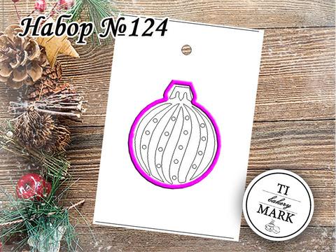 Набор №124 - Елочная игрушка (шарик круглый)